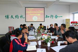 第一届校务委员会成立大会召开